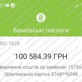 Поверенення (чарджбек) 17 вересня 2021 – 100584 гривень з i-want-broker