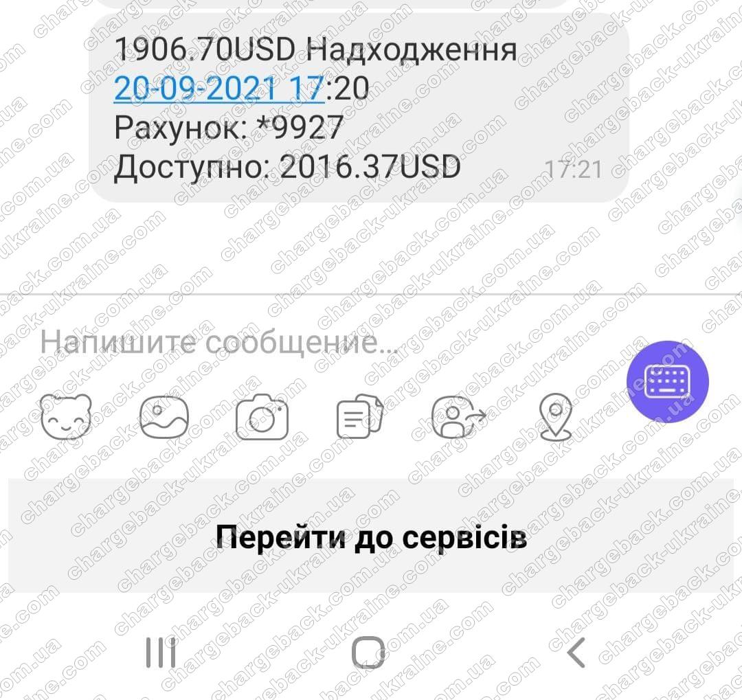 Поверенення (чарджбек) 20 вересня 2021 – 1906 USD з i-want.broker