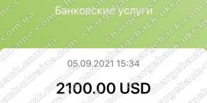 Поверенення (чарджбек) 6 вересня 2021 – 2 100 доларів з i-want.broker