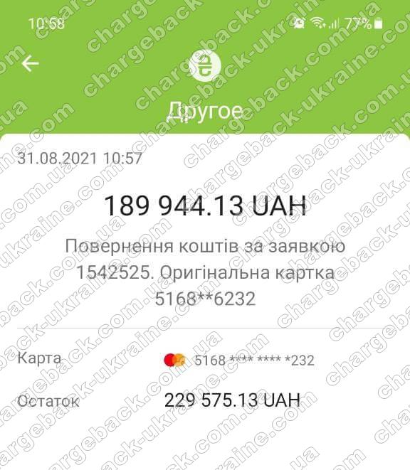 Поверенення 31 серпня 2021 – 189944 гривень з KIEXO