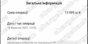Поверенення (чарджбек) 17 вересня 2021 – 13989 гривень з limeFx