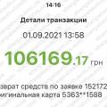 Поверенення 1 вересня 2021 – 106169 гривень з VLOM
