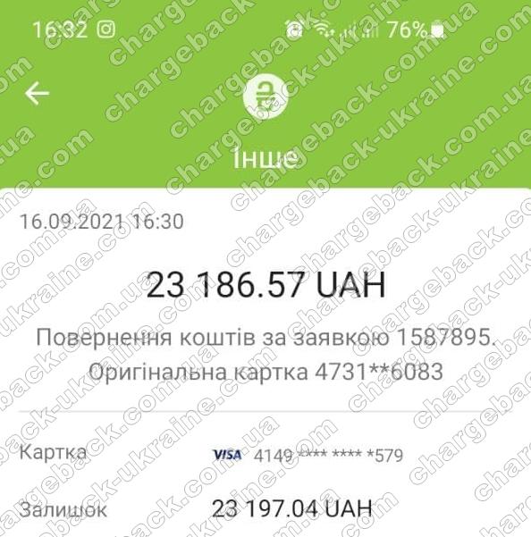 Поверенення (чарджбек) 16 вересня 2021 – 23186 гривень з Vlom