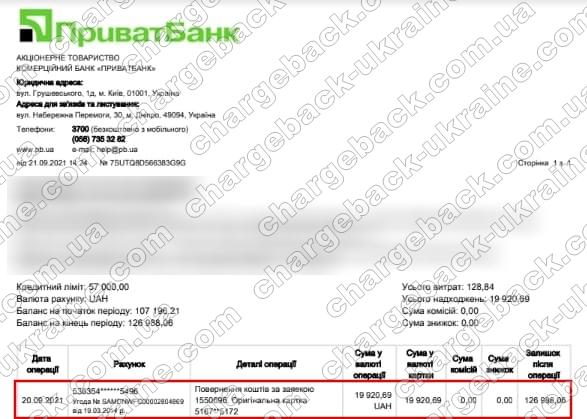 Поверенення (чарджбек) 21 вересня 2021 – 19920 гривень з Vlom