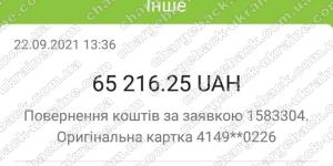 Поверенення (чарджбек) 22 вересня 2021 – 65216 гривень з Vlom