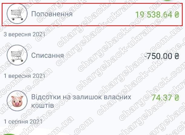 Поверенення (чарджбек) 23 вересня 2021 – 19538 гривень з Vlom