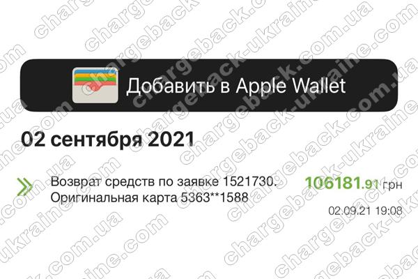 Поверенення (чарджбек) 2 вересня 2021 – 106 181 гривень з VLOM