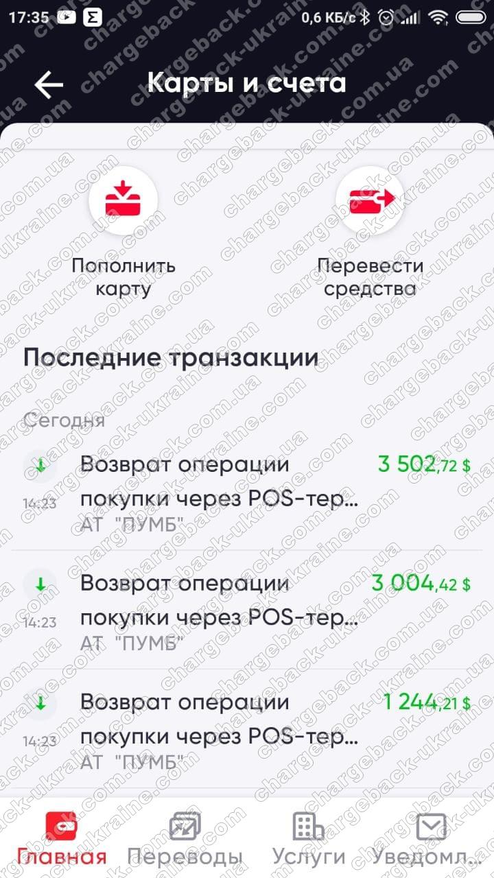 Поверенення (чарджбек) 29 вересня 2021 – 7751 USD з Vlom