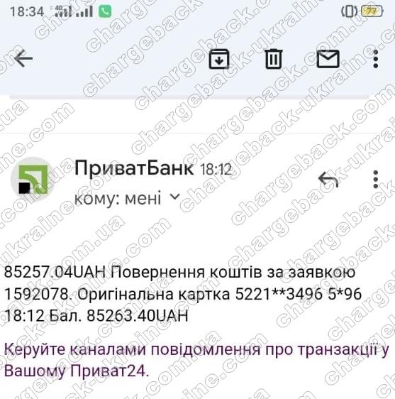 Поверенення (чарджбек) 29 вересня 2021 – 85257 гривень з VLOM