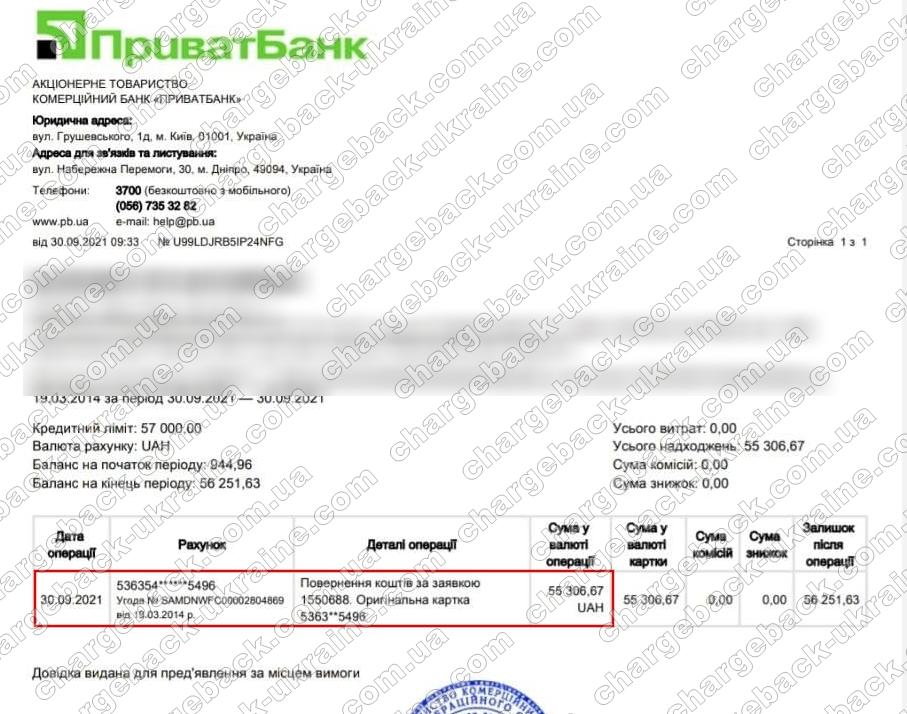 Поверенення (чарджбек) 30 вересня 2021 – 55306 гривень з VLOM