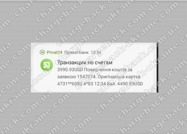 Поверенення (чарджбек) 9 вересня 2021 – 3990 доларів з Vlom