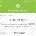 Поверенення (чарджбек) 10 вересня 2021 – 8035 USD з Vlom