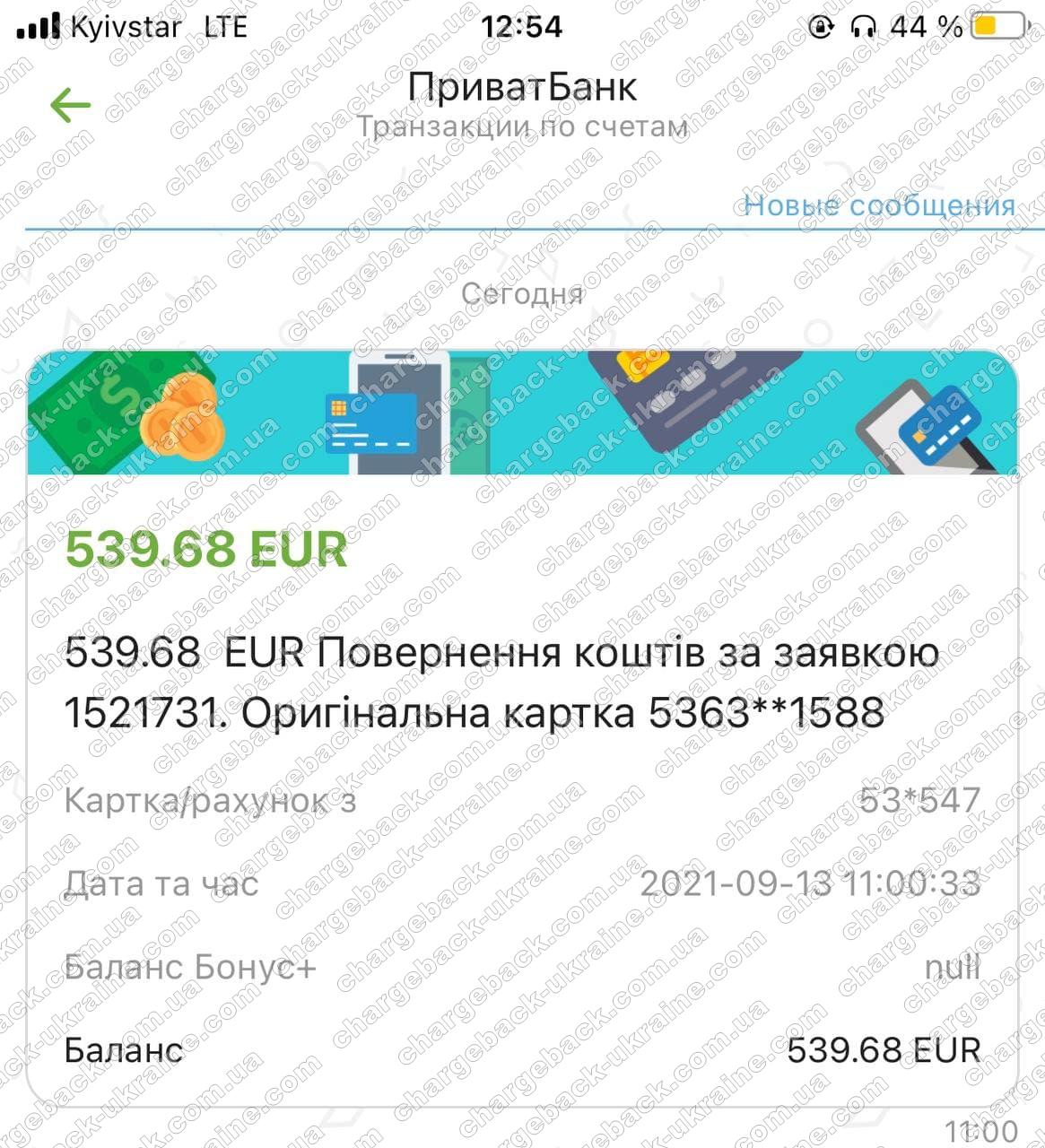 Поверенення (чарджбек) 13 вересня 2021 – 539 євро з VLOM