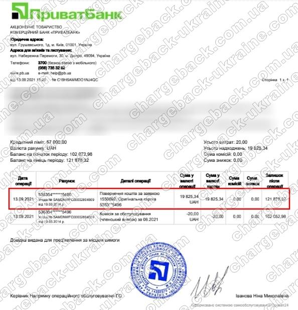 Поверенення (чарджбек) 13 вересня 2021 – 19 825 гривень з vlom