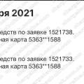 Поверенення (чарджбек) 14 вересня 2021 – 16085 доларів з vlom