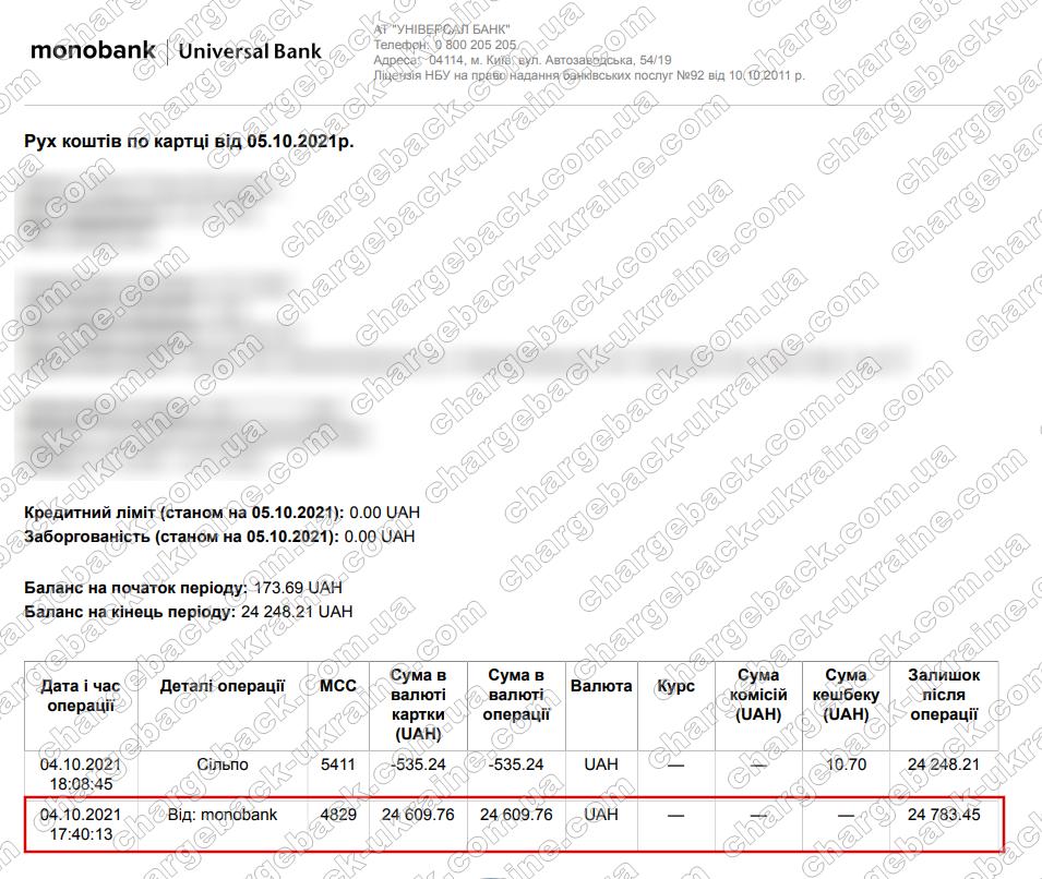 Поверенення (чарджбек) 5 жовтня 2021 – 24609 гривень з GTTC Ltd
