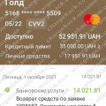 Поверенення (чарджбек) 1 жовтня 2021 – 14 021 гривень з Want Broker