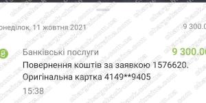 Поверенення (чарджбек) 12 жовтня 2021 – 9300 USD з i want broker